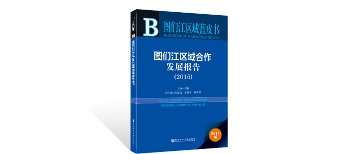 图们江区域蓝皮书.png
